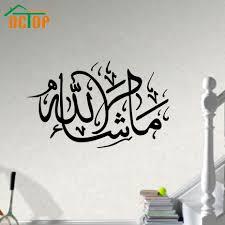 popular calligraphy arabic art buy cheap calligraphy arabic art muslim wall art decal arabic quran calligraphy bismillah islamic wall stickers home decor bedroom china