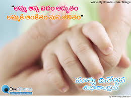 telugu s day greetings for amma kavithalu