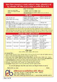 Iti Job Electrician Mp Vyapam Iti Training Officer Recruitment 2016 Apply For 463
