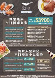 cuisine alin饌 饗食天堂自助美饌 publicaciones