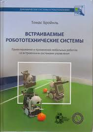 book braunl embedded robotics