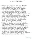 Παπατσώνης, Ποιήματα - 25