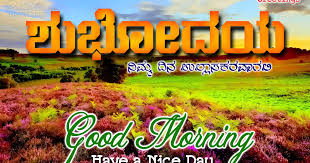 wedding wishes kannada morning quotes images hd pictures best moring greetings