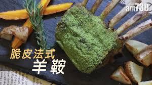 cuisine v馮騁ale 脆皮法式羊鞍 幾分鐘食得 am730