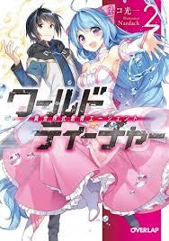 world teacher isekaishiki kyouiku agent light novel world teacher isekaishiki kyouiku agent 2 lndb info the light