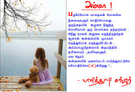 Wedding Wishes Kavithai In English 100 Wedding Wishes Poem In Tamil Birthday Wishes For