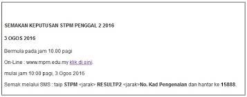 egtukar guru online semakan keputusan 2016 semakan keputusan stpm penggal 2 2016 online sms
