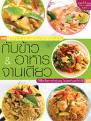 น้ำมนต์ช้อป : ชุดรวมสอนทำกับข้าว & อาหารจานเดียว [Powered by ...