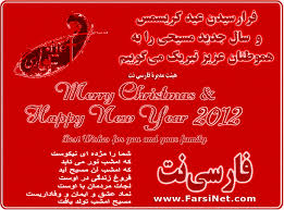 merry and happy new year from farsinet to all iranian