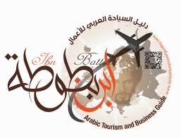 franchises in gcc ibn battuta tourismguide in arabic