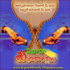 Wedding Wishes Kannada Marriage Day Greetings In Telugu Free Download Legendary Quotes