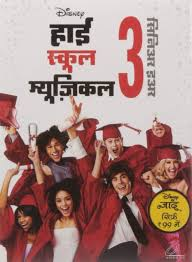 high school high dvd buy high school musical 3 dvd features price reviews