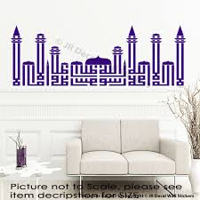 shahada in mosque shape islamic wall art stickers jr decal wall shahada in mosque shape islamic wall art stickers in blue colour gloss vinyl