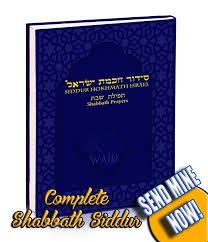 shabbat siddur siddur archives west jews of the diaspora