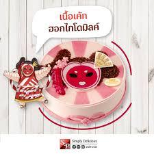 singer cuisine the mask singer เค กหว านนน หวาน น าร กอะไรขนาดน