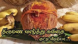 wedding wishes tamil marriage anniversary wishes in tamil