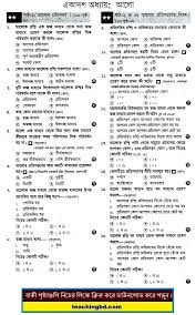 jsc science mcq question with answer chapter eleven