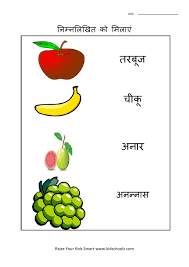 hindi fruits worksheet 2 kidschoolz