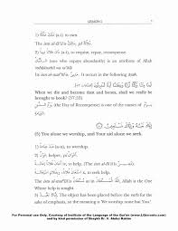 Resume Samples Quran Teacher Resume by Selection From The Glorious Qur U0027an