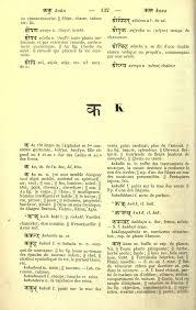 medica siege page burnouf dictionnaire classique sanscrit français djvu 144