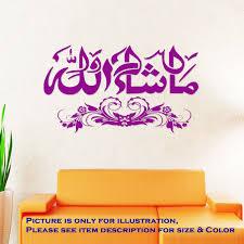 islamic quranic verses wall art translation missing en islamic quranic verses wall art translation missing en general meta tagged