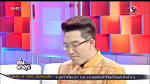"""ดูดวงประจำวัน โดย """"อาจารย์คฑา ชินบัญชร"""" - YouTube"""