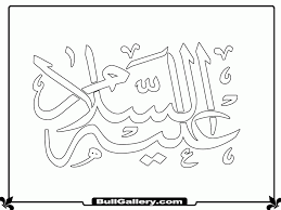 coloring page islamic coloring home