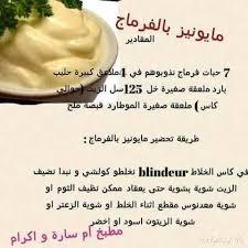 foodies recette cuisine pin by nora nour on recette de cuisine foodies sauces