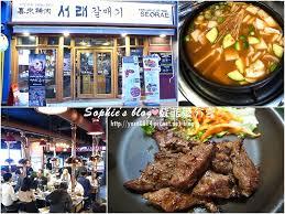 photos cuisines relook馥s 旅遊 韓國首爾自由行 123回基站 太陽的後裔超人氣烤肉店 서래갈매기