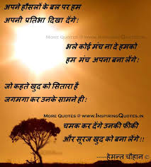quotes shayari hindi success shayari in hindi success sms success quotes in hindi wise
