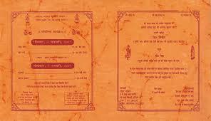 Wedding Invitation Card Quotes In Wedding Invitation In Hindi Wording Stephenanuno Com