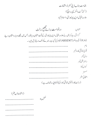 Application Letter For Changing Address In Bank Download Forms