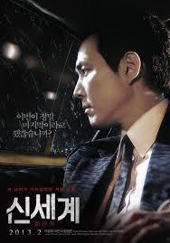 new world 2 of 7 extra large movie poster image imp awards