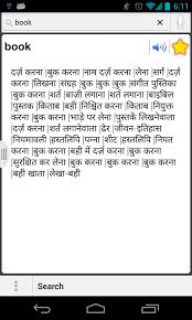 hindi english english hindi android apps on google play