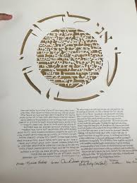 interfaith ketubah about ketubah shonfeld interfaith wedding officiant