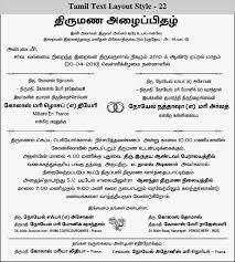 Wedding Quotes Tamil Scroll Wedding Invitations Scroll Invitations Wedding Scrolls