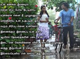 Cute Love Quotes For Her by Cute Tamil Love Quotes And Images For Her Tamil Linescafe Com