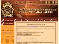 birja.ru