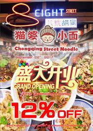 Westfield Garden City Floor Plan by 8 Street 8 Street Authentic Asian Experience