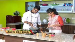 Kitchen Express Nellore Chepala Pulusu Recipe Yummy Healthy Kitchen Express Tv