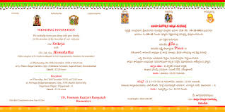 telugu wedding cards matter in telugu wedding and jewellery