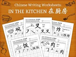 chinese writing worksheets in the kitchen 22 pages diy kids