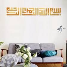 Muslim Home Decor Wall Stickers In Home