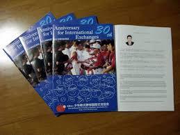 iba創立30周年記念誌の完成のお知らせ 公益社団法人 少年軟式野球