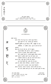 gujarati wedding invitation wording format matter lagna patrika