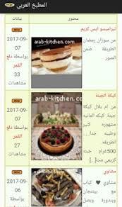 application cuisine android application cuisine apk version app for