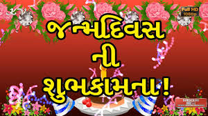 Happy Birthday Wishes For Singer Gujarati Birthday Wishes Happy Birthday Greetings In Gujarati