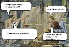 Ancient Memes - 1 203 2 the real ancient memes