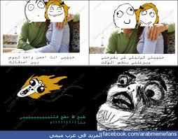 Arab Memes Tumblr - arab meme 28 images arab memes a thursday laugh best of arab