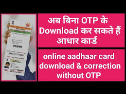 now aadhaar card without otp what is totp